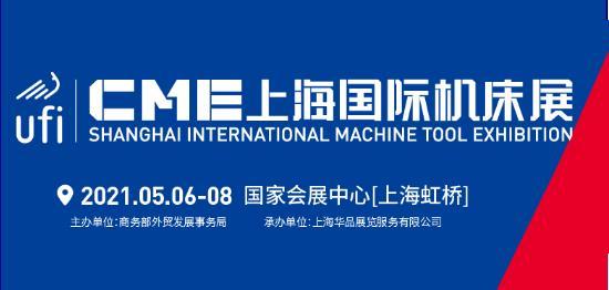 2021年CME中国机床展