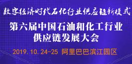 第六届中国石油和化工行业供应链发展大会