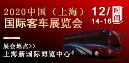 2020中国(上海)国际客车展览会