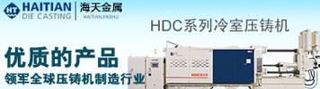 宁波海天金属成型设备有限公司