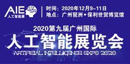 2020第9届广州人工智能展览会