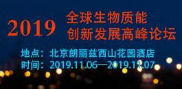 2019全球生物质能创新发展高峰论坛