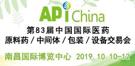 API China第83届中国国际医药原料药/中间体/包装/设备交易会