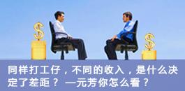 同样打工仔,不同的收入,是什么决定了差距? —元芳你怎么看?