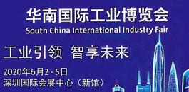 2020华南(深圳)国际工业博览会