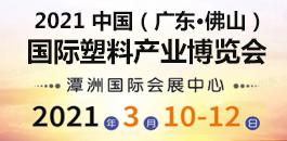2021 中国(广东·佛山)国际塑料产业博览会