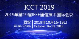 2019年第19届IEEE通信技术国际会议