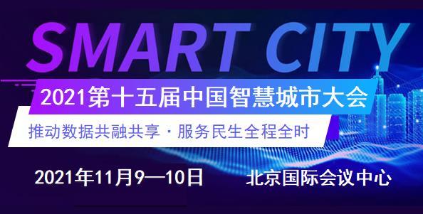 2021第十五屆中國智慧城市大會