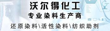 江苏沃尔得化工有限公司