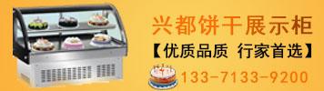 博兴县恒联商用厨房设备厂
