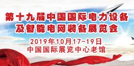 2019第十九届中国国际电力设备及智能电网装备展览会