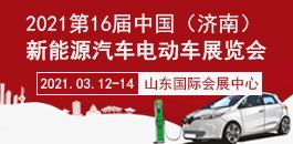 2021年第16屆中國(濟南)新能源汽車電動車展覽會