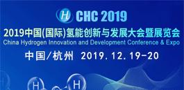 CHC 2019中國(國際)氫能創新與發展大會暨展覽會