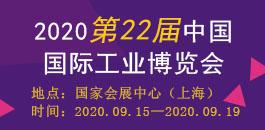 2020第22屆中國國際工業博覽會