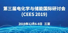 第三届电化学与储能国际研讨会(CEES 2019)