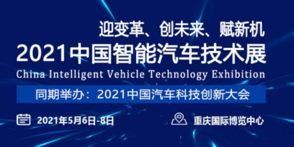 CHINA ATEC 2021第十一届中国汽车技术展