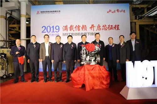 东风汽车旗下东风轻发M9T发动机批量下线,为高端轻型商用车首选动力