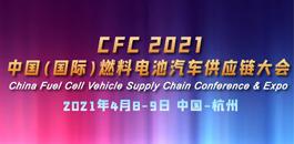 CFC 2021中國(國際)燃料電池汽車供應鏈大會暨展覽會