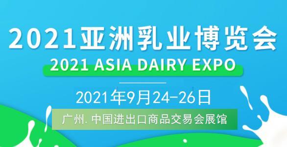 2021亚洲乳业博览会