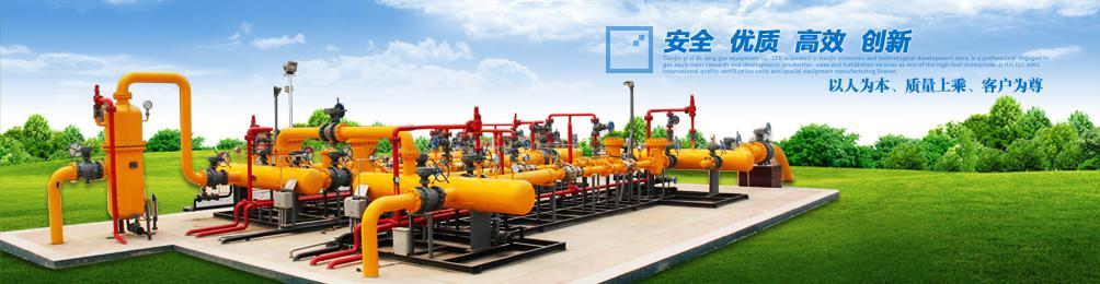 燃气设备工程