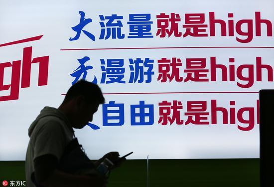 中国流量均价比欧盟高42% 比印度贵14倍