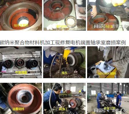 解決電機端蓋軸承室磨損的修復技術