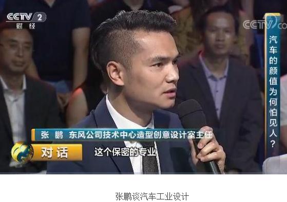 东风汽车集团张鹏:中国汽车工业设计的艰辛之路