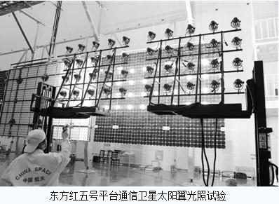 东方红五号平台通信卫星太阳翼光照试验