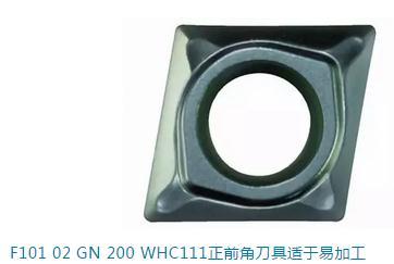 F101 02 GN 200 WHC111正前角刀具适于易加工