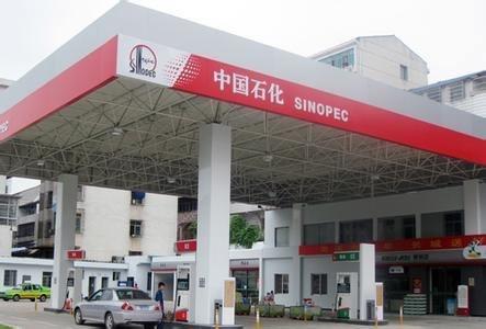 中国石化分步推进世界一流能源化工公司建设