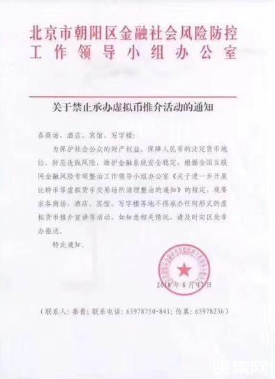 北京朝阳禁止酒店等承办虚拟货币活动以预防风险
