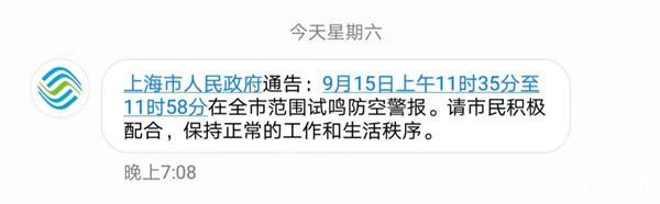 上海防空警报预告短信时间过了才发送至用户
