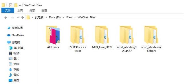 电脑版微信的缓存文件夹里都装了些什么?