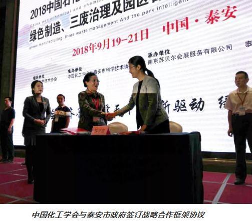 中国石化和化学工业绿色制造、三废治理及园区智慧化建设(泰山)大会圆满召开!