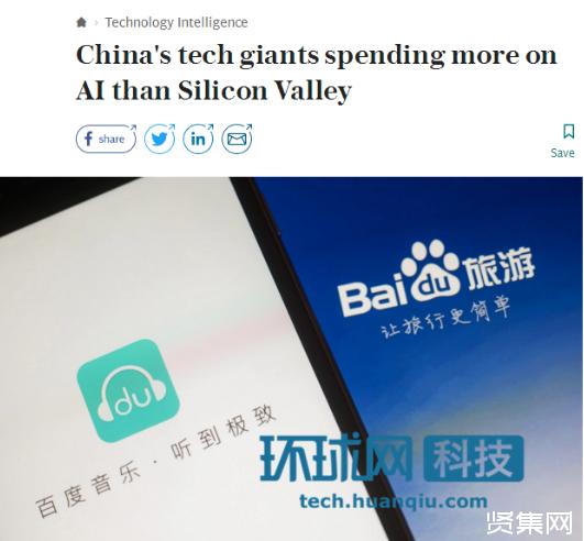 2018年中国科技巨头在人工智能方面的投入远超美国硅谷