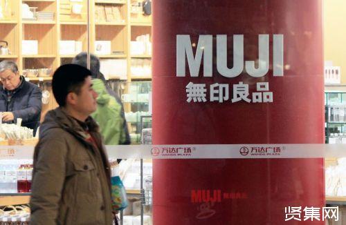 无印良品在中国失宠,9次降价也无济于事