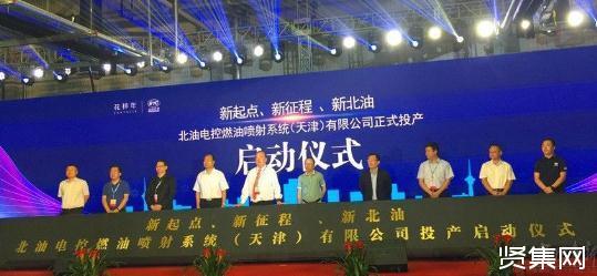 北油电控燃油喷射天津公司新工厂建成