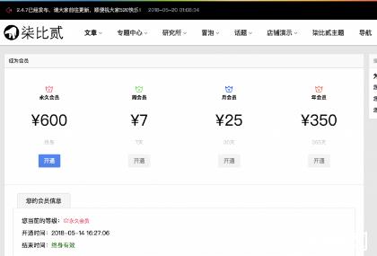 """中国互联网内容付费渐成""""常态"""""""