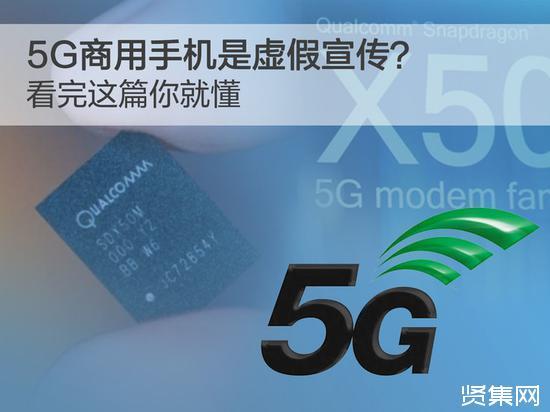 """围绕5G说说""""全球首批5G商用手机""""破绽在哪?"""