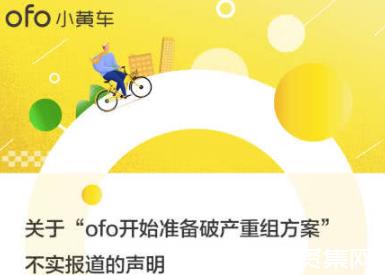 """ofo回应""""破产重组""""乃无稽之谈,共享单车行业是否寒冬将至?"""