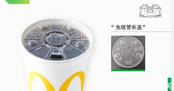 麦当劳宣布:从今天起不再提供吸管