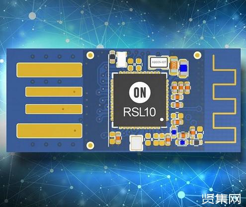 ?安森美半导体推出领先业界的RSL10蓝牙5无线电系列