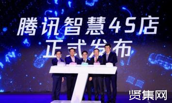 """腾讯首次对外发布""""智慧4S店""""解决方案"""