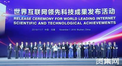 新濠天地娱乐平台官网互联网领先科技成果发布:年度十五项代表性领先科技成果