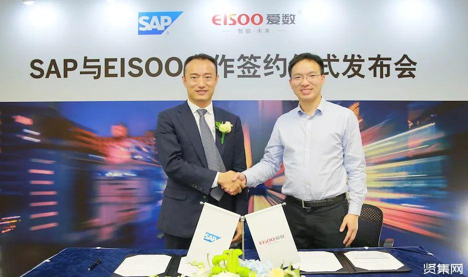 SAP与上海爱数达成战略合作,加速打造智慧企业