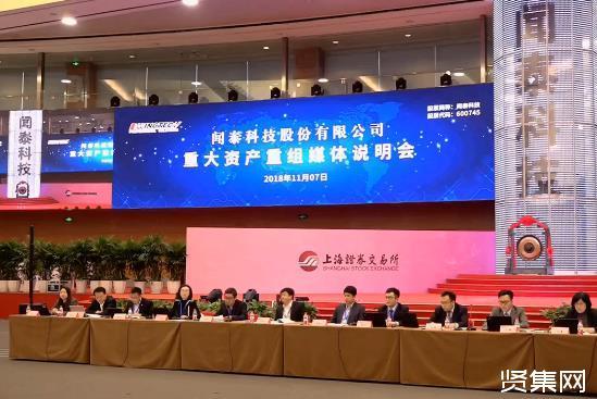 闻泰科技支付251.54亿元跨境并购安世集团