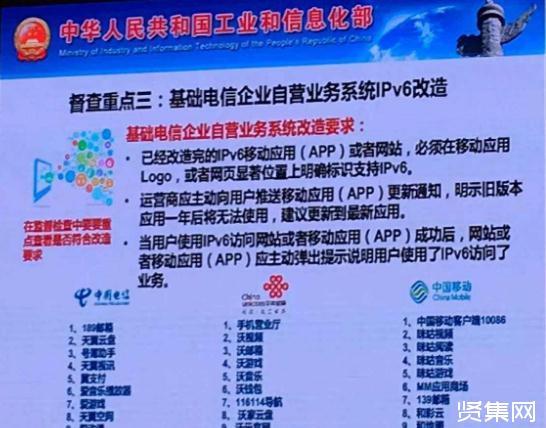 我国首份IPv6业务用户体验监测报告发布与解读