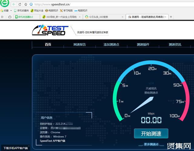 网速慢的原因及解决办法、提高网速度的几个设置方法