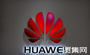 华为丁耘:华为在全球已经获得22个5G商用合同,与50多家运营商开展测试