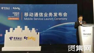 中国电信美洲公司宣布正式在加拿大推出以CTExcel命名的移动通信业务